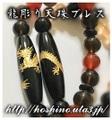 【完売御礼】金龍彫オニキス天珠ブレス
