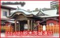 [11/30(土)]栃木茨城遠征セッション