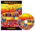 昭和の歌コレクション(リニューアル版)