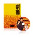 CDブック「クライマーズSHOW・東京物語」