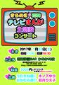 きらめき☆昭和テレビまんが主題歌コンサート