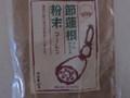 節レンコン粉末50g