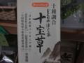 北村製茶 十宝茶8g30パック