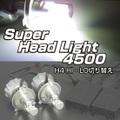 スーパーヘッドライト4500 H4 HI/LO切り替え