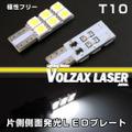 T10ウェッジ 側面発光LEDプレート 6SMD