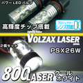 800LASERフォグバルブシリーズ クールホワイト PSX26W【超高輝度チップ10個採用】