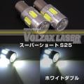 スーパーショートS25 ホワイト【ダブル】