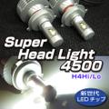 newスーパーヘッドライト H4ハイ/ロー