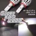 スーパーフォグ2000 HB4