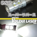 S25スーパーリバースLEDバルブ(クリアホワイト)