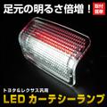 LEDカーテシーランプ トヨタ車用 2個セット