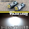 VOLZAX LASERユーロライン T10ウェッジ正面発光LEDバルブ