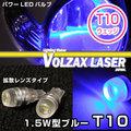 1.5W型 T10ウェッジバルブ ブルー VOLZAX LASER JAPAN