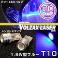 1.5W型 T10ウェッジバルブ レンズレスタイプ ブルー VOLZAX LASER JAPAN