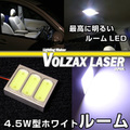 4.5W型 プレートタイプ クリアホワイト VOLZAX LASER JAPAN