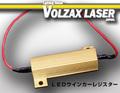 LEDウインカーレジスター VOLZAX LASER JAPAN