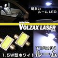 1.5W型 T10×31タイプ クリアホワイト VOLZAX LASER JAPAN