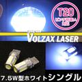 7.5W型 T20 シングルホワイト LEDバルブ VOLZAX LASER JAPAN