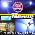 7.5W型 HB4 プロジェクターレンズver. VOLZAX LASER JAPAN