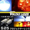 ★プロジェクター搭載★S25(ピン角180度)7.5W型LEDバルブ ホワイト