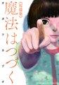 オガツカヅオ『魔法はつづく』