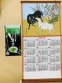 2021年織物カレンダー(干支)1枚と、ぐんまの桑茶(パウダータイプ)1袋セット