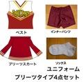 ユニフォーム(女子)プリーツタイプ4点セット1号~L