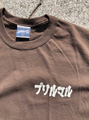 PRILLMAL manga logo!!! T-SHIRTS BROWN
