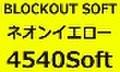 ポリ・フレックス ブロックアウト ソフト ネオンイエロー 【4540Soft】500mm幅