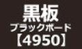 ポリ・フレックス ブラックボード【4950】500mm幅