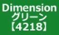 ポリ・フレックス ディメンション グリーン【4218】500mm幅
