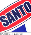 SANTO SP-400F撥水用シート(艶あり) 630mm×20M