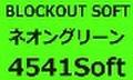 ポリ・フレックス ブロックアウト ソフト ネオングリーン 【4541Soft】500mm幅