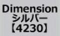 ポリ・フレックス ディメンション シルバー【4230】500mm幅