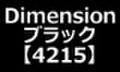ポリ・フレックス ディメンション ブラック【4215】500mm幅