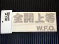 全開上等W.F.O.ステッカー(小)