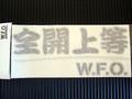 全開上等W.F.O.ステッカー(大)