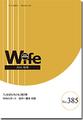 wife385号 2018秋号