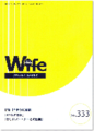 wife333号