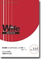wife335号