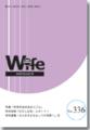 wife336号