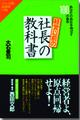 「経営以前の 社長の教科書」大石豊司 著/現代書林 発行