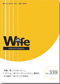 wife339号