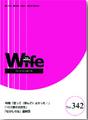 wife342号