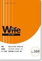 Wife369号 2014年秋号
