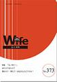 wife373 2015年秋号