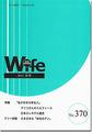 wife370号 2015年冬号