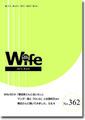 wife362号