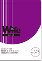 wife376 2017年冬号