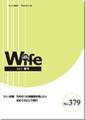 wife379 2017年春号